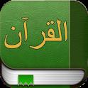 القرآن (مع تفسير) icon