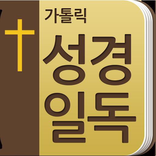 가톨릭성경일독(공동번역 성서) LOGO-APP點子
