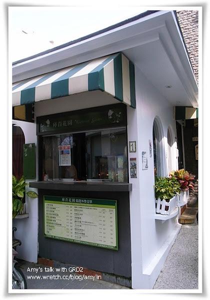 【食記】台南‧鄉村風的庫肯花園