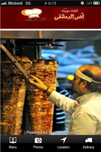 مطعم أنس الدمشقي - مصر