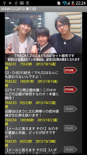 D2のオールナイトニッポンモバイル2013第13回