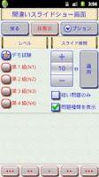 Screenshot of JLPT MASTER N3