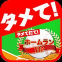 Keep&Hit! THE HOME-RUN VIP icon