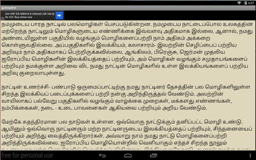 【免費書籍App】Kaagitha Maaligai Tamil Novel-APP點子