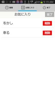 玩免費書籍APP|下載Weblio古語辞典-無料の古文辞書 app不用錢|硬是要APP