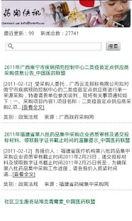 China healthcare newswire - screenshot thumbnail