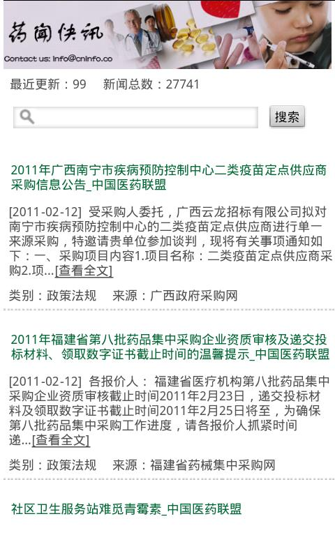 China healthcare newswire - screenshot