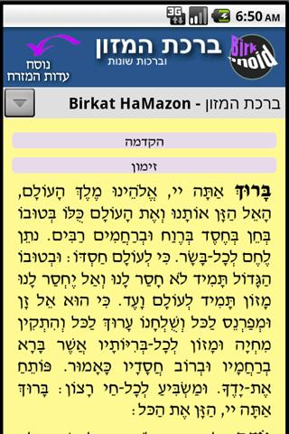 Birkonoid - Birkat Hamazon