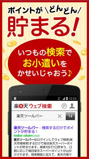 楽天ウェブ検索-楽天スーパーポイントが貯まる 稼げるアプリ