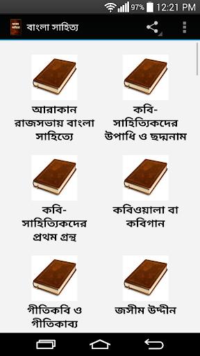 সাধারণ বাংলা সাহিত্য প্রশোত্তর