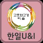 고흐와고갱미술(한일U&I) icon