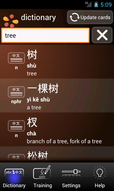 Chinese Dictionary+Flashcards - screenshot