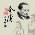 金庸小說全集 icon