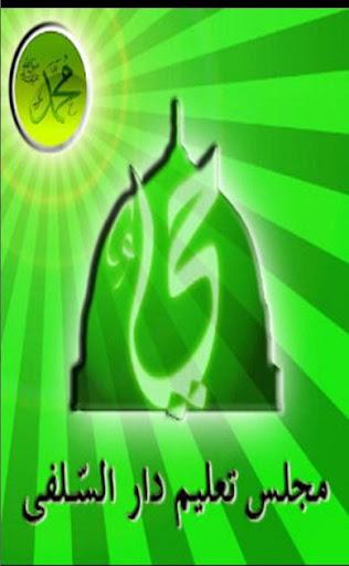 Majlis Ta'lim Daarus Salafie