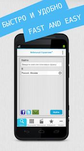 Mobile Guide- screenshot thumbnail
