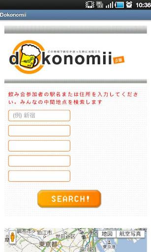 dokonomii(ドコノミー) β版
