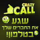 שינוי קול אפקטים מתיחות בטלפון icon