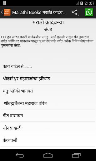 Marathi Books Kadambari