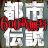【完全版】700話超!都市伝説ファイル logo