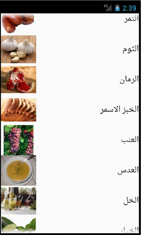 غذاؤك علاجك مجاني- screenshot