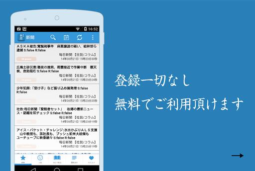 無料新聞 今すぐ読みたい!見やすいニュースアプリ