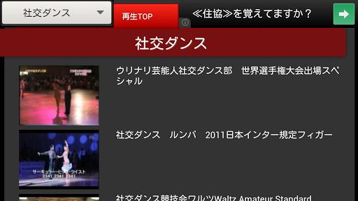 社交ダンス - social dance - WT