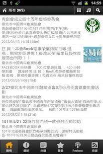 玩免費社交APP|下載臺北市中國青年創業協會 app不用錢|硬是要APP