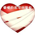 愛情的名字叫孤單 (小說) icon