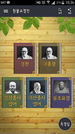 원불교 경전·법문집