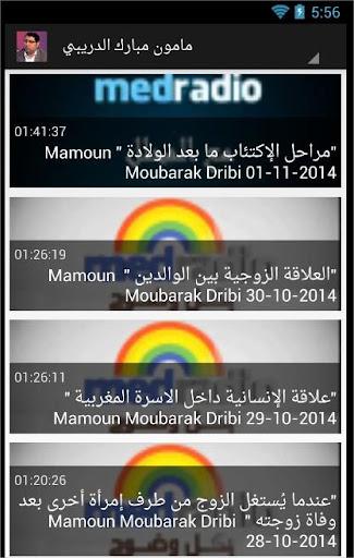 مامون مبارك الدريبي