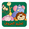 Arabic ABC for kids Full icon