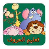 Arabic ABC for kids Full