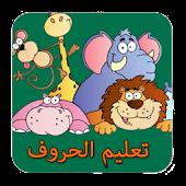 Arabic ABC for kids Full