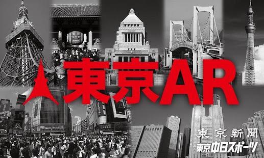 東京AR(TOKYO AR) - screenshot thumbnail