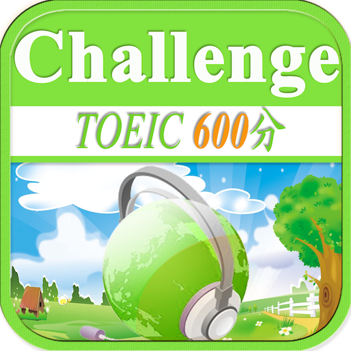 教育のTOEIC600分听力挑战! LOGO-記事Game