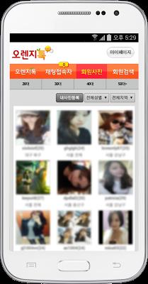 오렌지톡(대행,애인,만남,채팅,미팅,역할) - screenshot