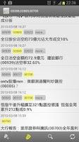 Screenshot of HKFiNews Free