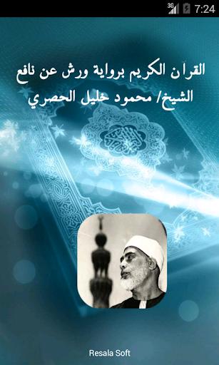 القرآن الكريم - الحصري ورش