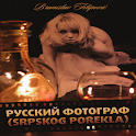 Ruski fotograf srpskog porekla icon