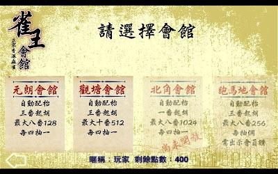 Hong Kong Mahjong Club APK Download – Free Card GAME for Android 3