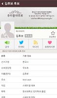 Screenshot of 우리동네후보