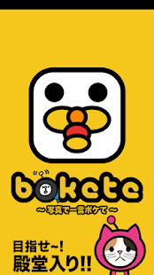 Bokete(ボケて) - Photo & Gag - - screenshot thumbnail