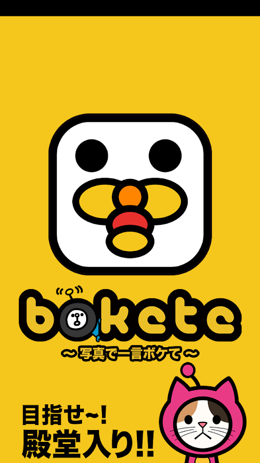 Bokete(ボケて) - Photo & Gag - - screenshot