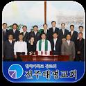 전주태평교회-한국기독교장로회-교회 icon