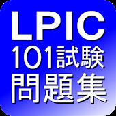 LPIC 101試験問題集
