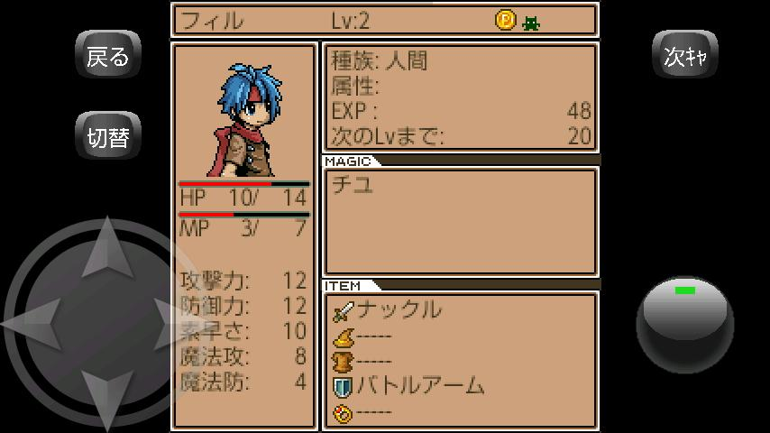 モンスターメイトSP- screenshot