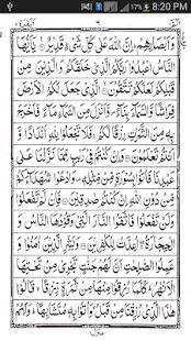 Quran-Kareem-IndoPak-Style 5