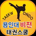 용인대비전태권스쿨 icon