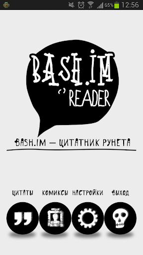 Bash.im reader