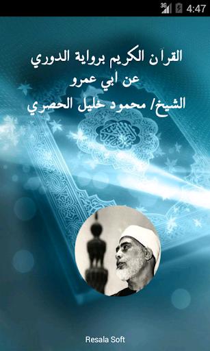 القرآن الكريم - الحصري الدوري